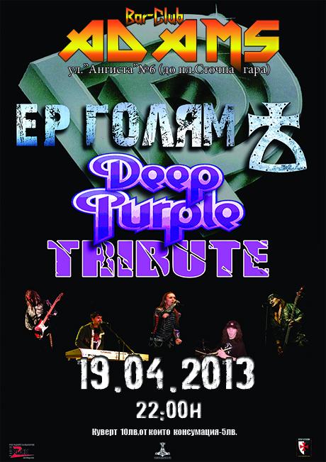 news_adams_Er_Golyam_Deep_Purple_2013_04_19