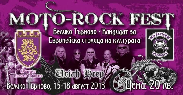 news_uriah_heep_vtarnovo_flyer