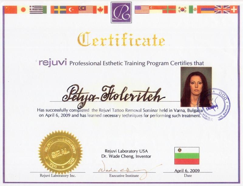 Сертификат за премахване на татуировки