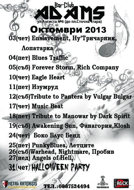 Програмата на Адамс за месец октомври