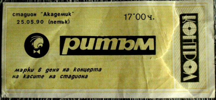 Билет за един от първите рок и четъл фестивали след 10 ноември