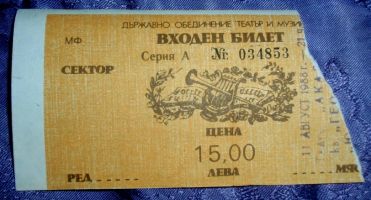 Билет за концерта на Uriah Heep през 1988 г.