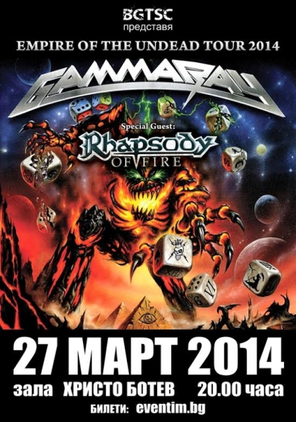 news_gamma_ray_rhapsody_poster
