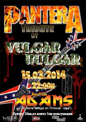 news_adams_2014_03_15_bulgar-vulgar