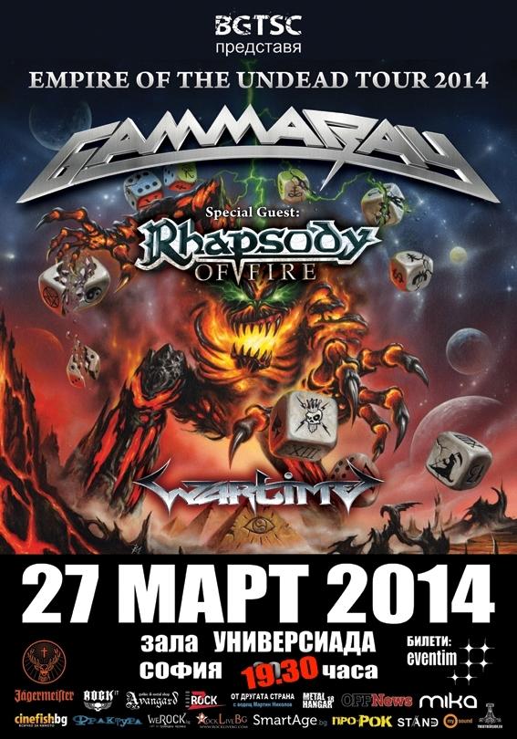 Gamma Ray in Sofia, poster