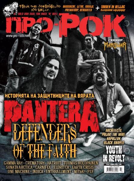 Pantera са на корицата на бр. 111 на списание Про-Рок