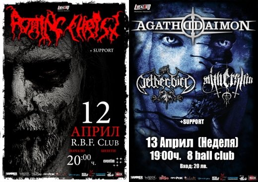 news_rotting-christ_agathodaimon-poster