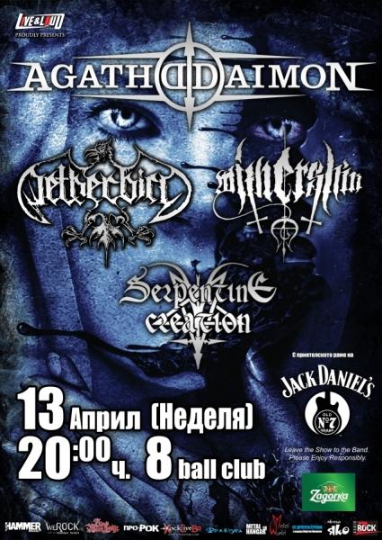 news_poster-Agathodaimon-FInal