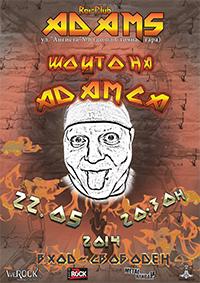 news_adams_2014_05_22_adams_show
