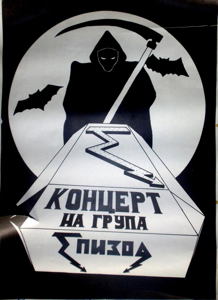 Общ вид на ранните плакати на ЕПИЗОД