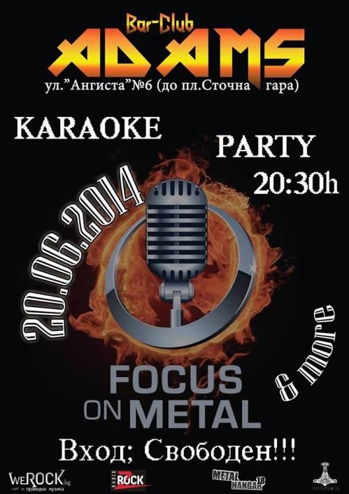 news_adams_2014_06_20_karaoke