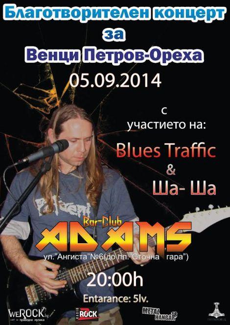 news_adams_2014_09_05_ventzi_petrov