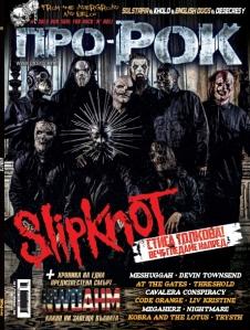 Списание Про-Рок, бр. 117