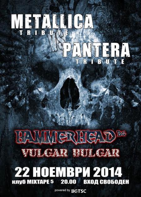 news_hammerhead_bulgar-vulgar_poster