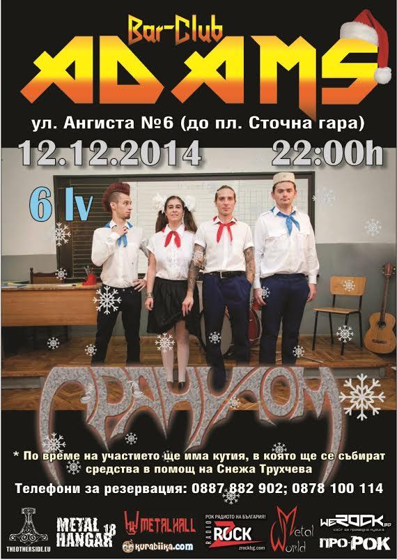 news_adams_2014_12_12_granulom