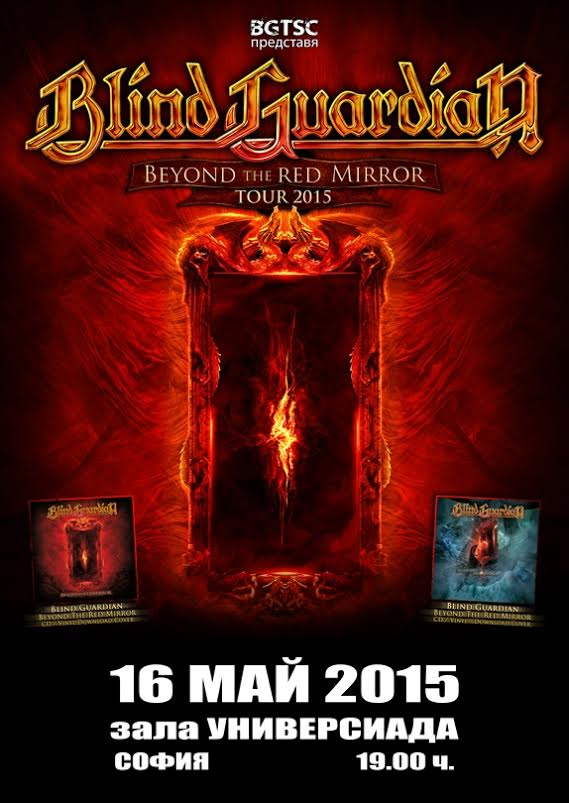 news_blind_guardian_sofia_poster3
