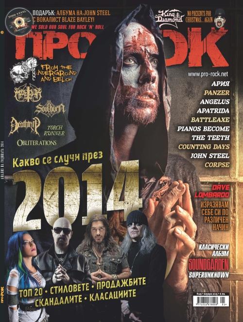 Списание Про-Рок, брой 199