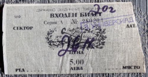 Билет за концерта на КРУИЗ