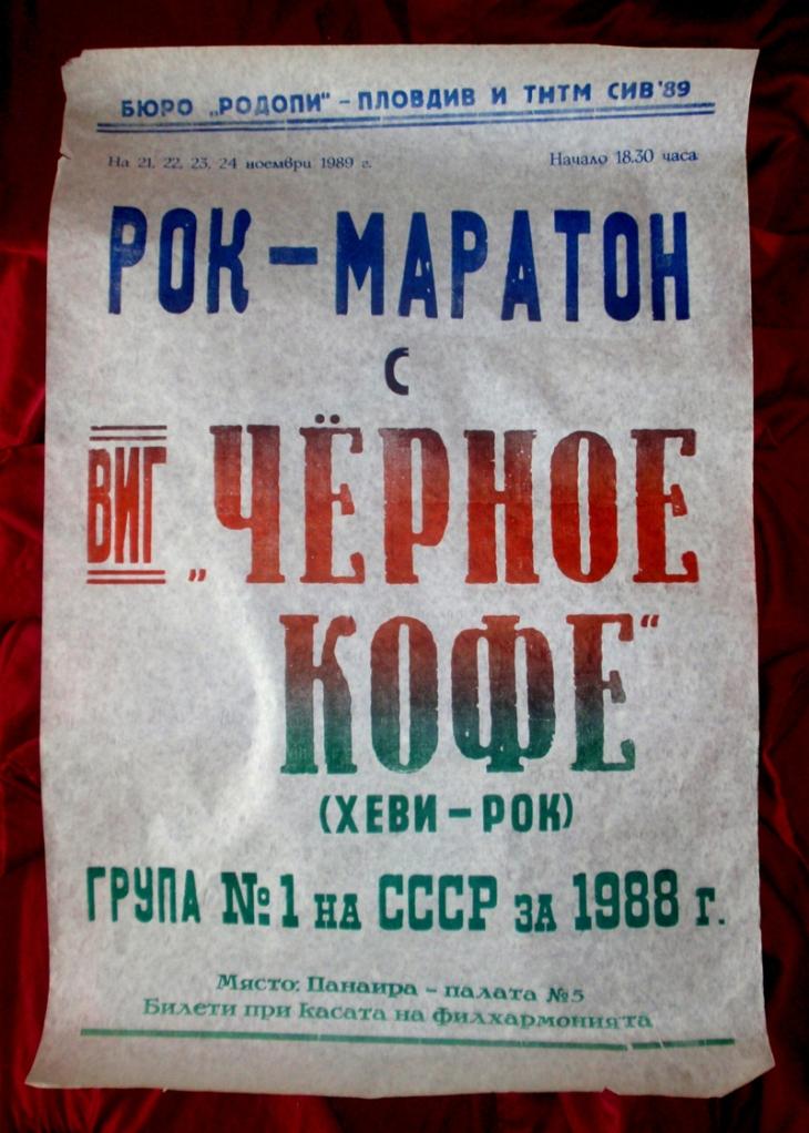 Плакатът!