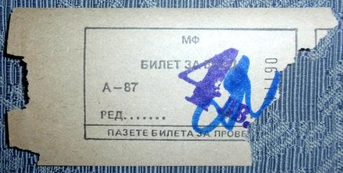 Билет за концерта на Черный кофе