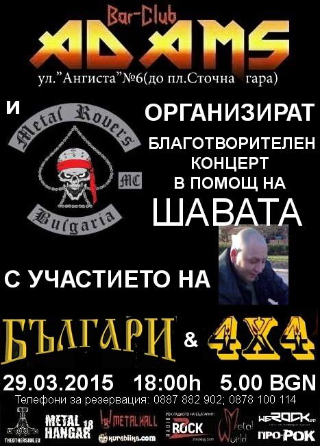 news_adams_2015_03_29_bulgari