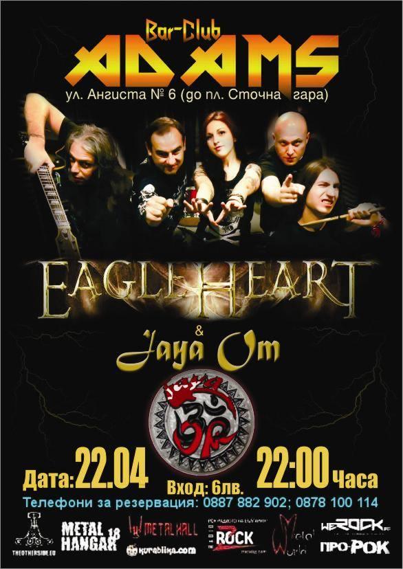 news_adams_2015_04_22_eagle-heart