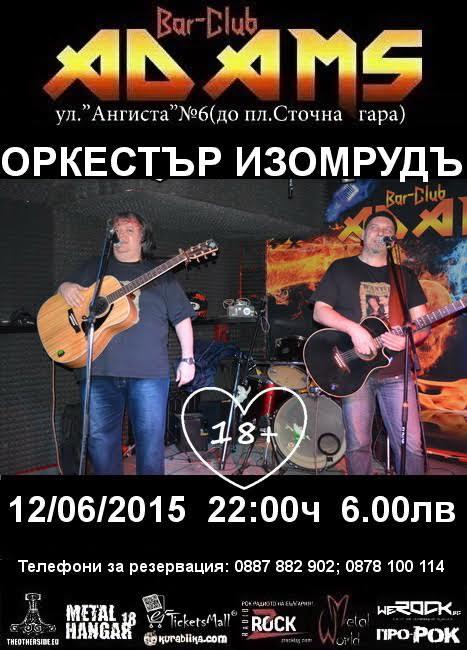 news_adams_2015_06_12_izomrud