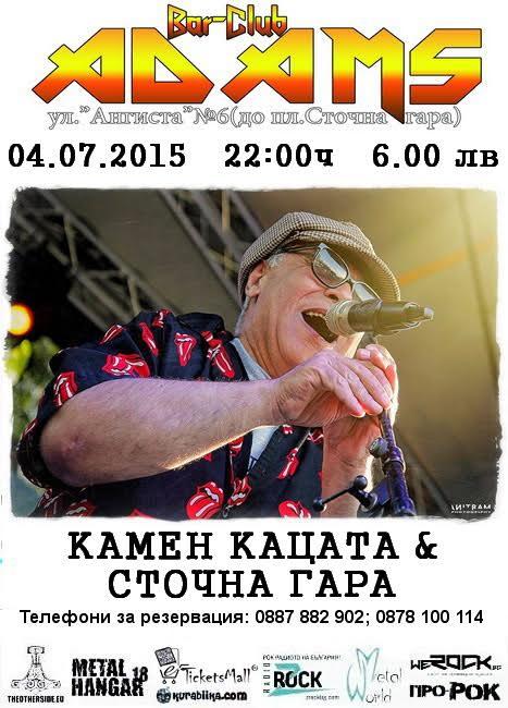 news_adams_2015_07_04_kamen-katzata