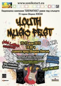 Плакатът на Youth Music Fest