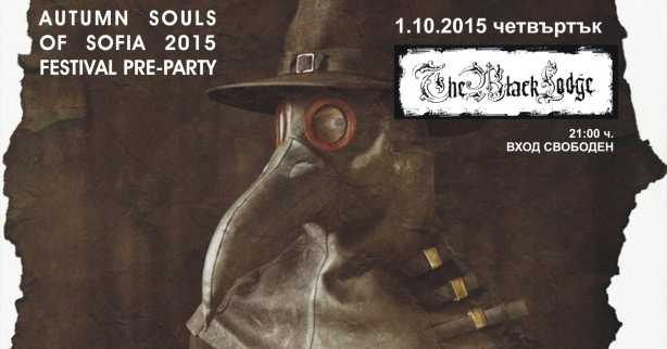 news_autumn-souls_pre-party-header