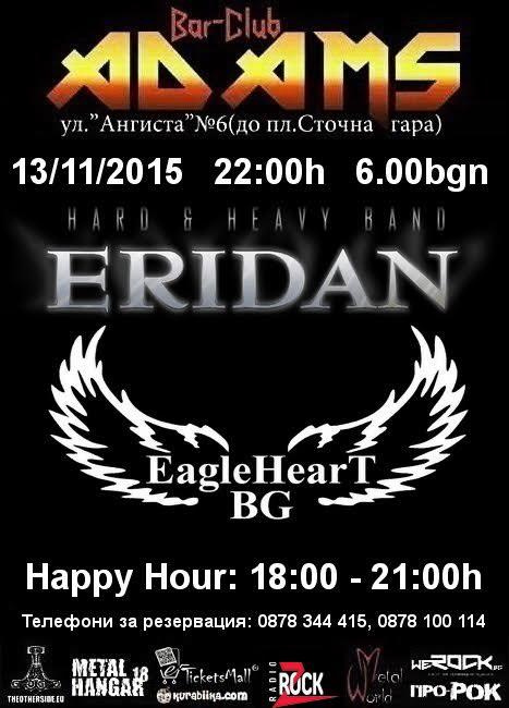 news_adams_2015_11_13_eridan