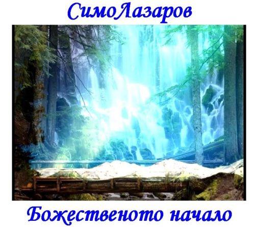 news_ simo-lazarov-bozhestveno-nachalo