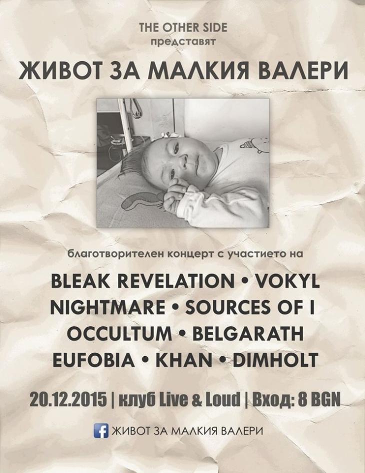 news_Help_Valeri_poster