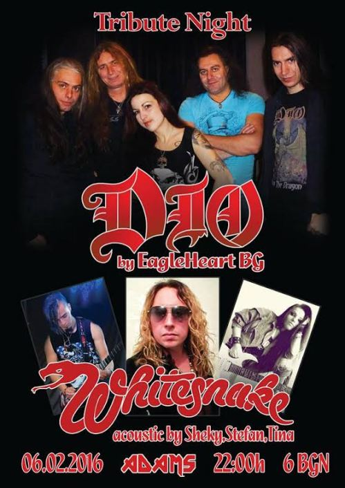 Whitesnake и Dio трибют в Адамс