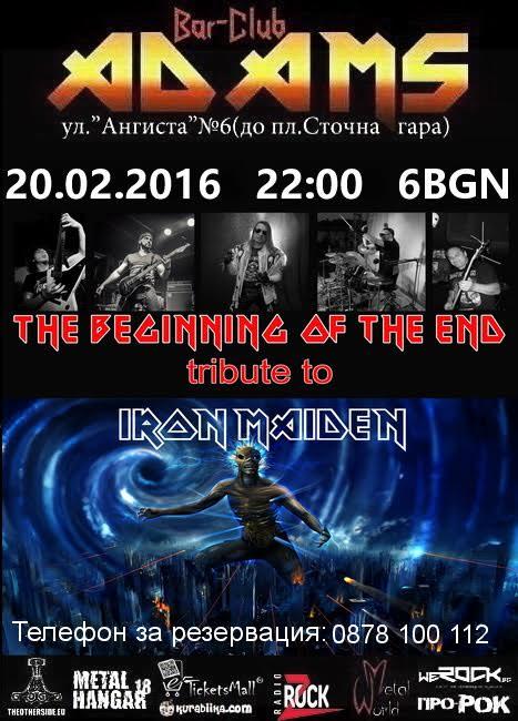 Iron Maiden трибют в Адамс