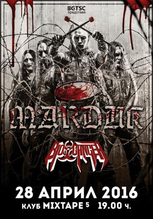 Marduk and Bio-Cancer in Sofia