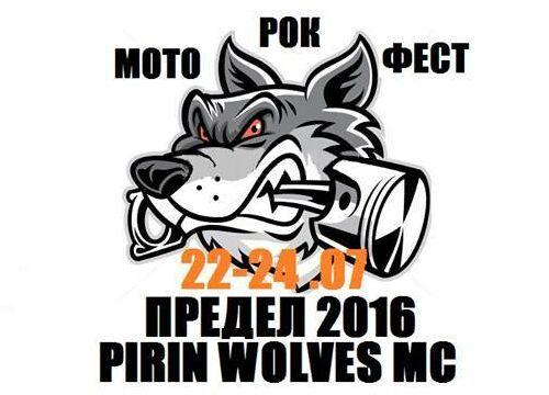 Мото-Рок Фест Предел 2016