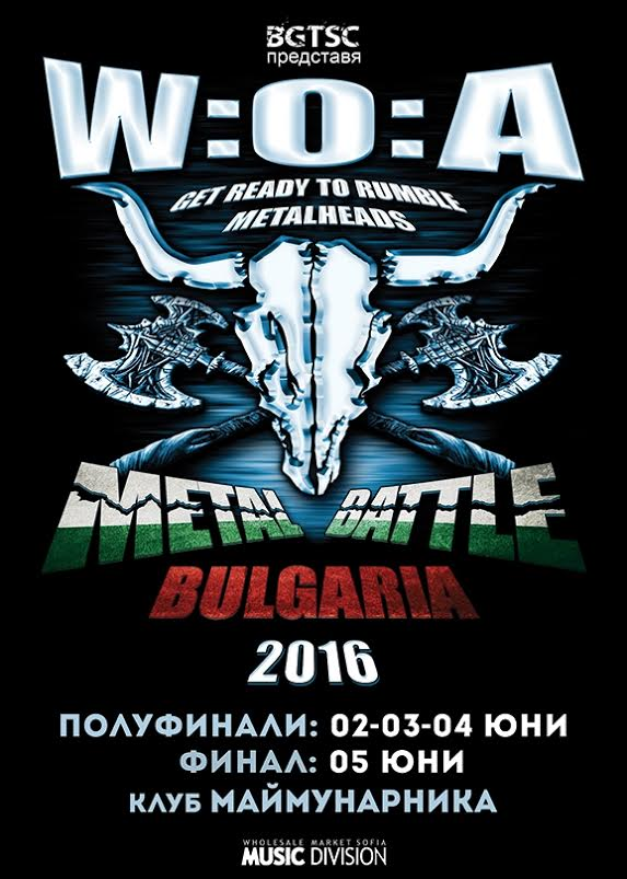 W:O:A Metal Battle Bulgaria 2016