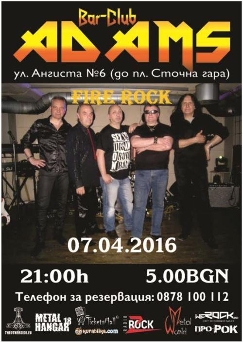 Fire Rock в Адамс