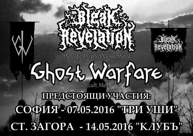 Концерти на Bleak Revelation и Ghost Warfire
