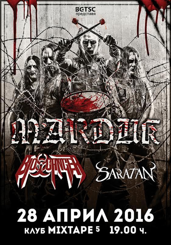 Marduk in Sofia