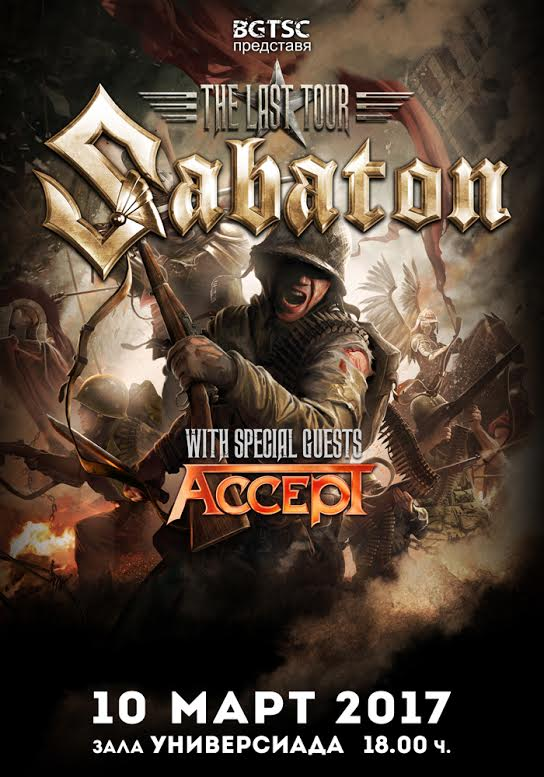 Accept and Sabaton in Sofia