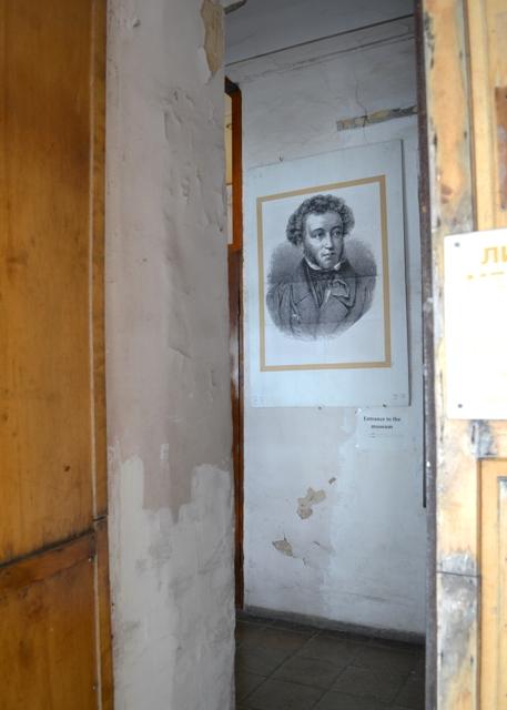 "Музеят ""Пушкин"""