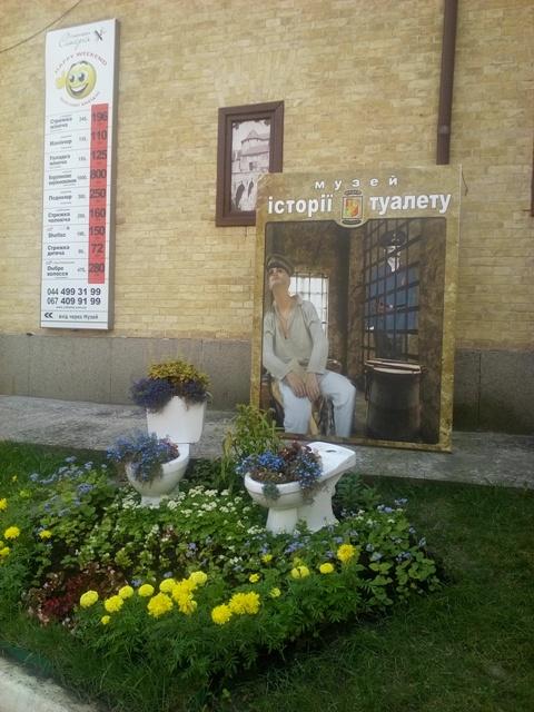 Музей на история на тоалетната