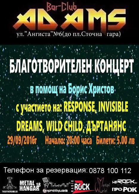 Благотворителен концерт в помощ на Борис Христов