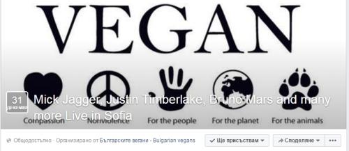 Български вегани