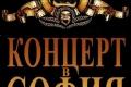Pero Defformero концерт в София