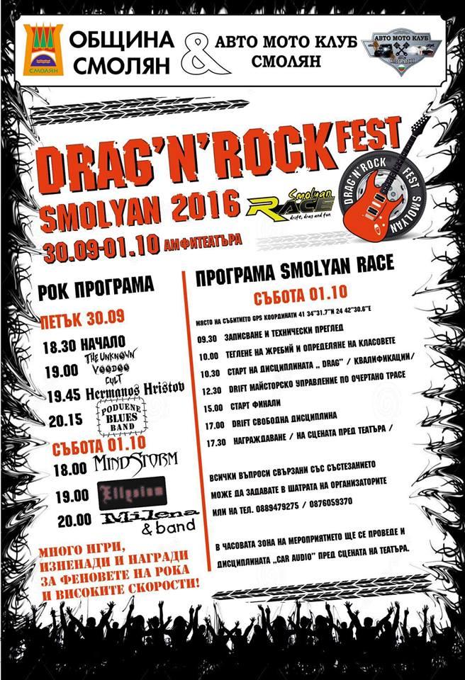 Drag'n'Rock Fest Смолян 2016