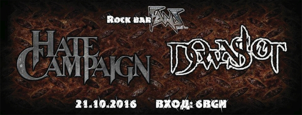 Hate Campaign and Downslot live in Sofia