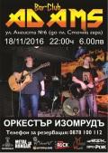 Традиционната вечер на мръсната песен, представена от Оркестър ИзОмрудЪ